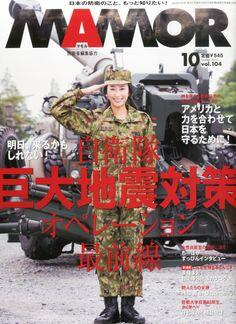 MAMOR (マモル) 2015年 10月号 [雑誌]【楽天ブックス】