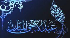 Eid ul Adha Images, Bakra Eid Images, Eid ul Adha Wishes Images, Eid ul Adha Mubarak Images Eid Ul Azha Mubarak, Eid Mubarak Photo, Adha Mubarak, Eid Ul Adha Images, Eid Images, Eid Mubarak Images, Eid Al Adha Wishes, Eid Al Adha Greetings, Adha Card