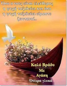 Beautiful Pink Roses, Good Night, Spirituality, Instagram Posts, Greek, Quotes, Nighty Night, Quotations, Spiritual