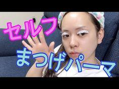 セルフまつげパーマ 〜パニック値ぐんぐん上昇!〜 - YouTube