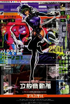 Ghost in the Shell, 1995
