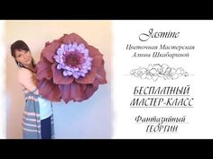 Алина Шкабарина - YouTube Hanukkah, Wreaths, Frame, Youtube, Beauty, Home Decor, Giant Flowers, Picture Frame, Decoration Home