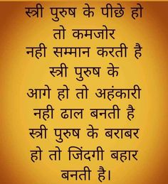 Motivational Quotes In Hindi, Hindi Quotes, Woman Quotes, Thoughts, Learning, Studying, Lady Quotes, Teaching, Wife Quotes