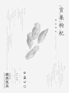 中国风 素描风格农产品 提案稿|平面|海报|youjiyan - 原创作品 - 站酷 (ZCOOL)
