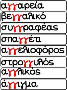 Μην αγγίζετε! Έχει αγκάθια! / Μαθαίνοντας το γγ / Φύλλα εργασίας και … Learn Greek, Greek Language, Back 2 School, How To Stay Motivated, Ancient Greek, Grade 1, Grammar, Destiny, Puzzles