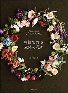 刺繍で作る立体の花々 Mieko Suzuki's Flower works   鈴木 美江子  本   通販   Amazon