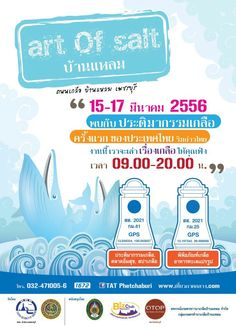 """ประติมากรรมเกลือครั้งแรกของประเทศไทย ในงาน """"Art of Salt - ถนนเกลือ บ้านแหลม จ.เพชรบุรี"""" 15 - 17 มีนาคม 2556 --  facebook.com/tatphetfanpage Facial, Personal Care, Poster, Self Care, Facial Care, Personal Hygiene, Face Care, Movie Posters, Faces"""