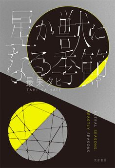 sasakishun / graphic