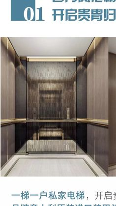 Stair Elevator, Elevator Design, Elevator Lobby, Glass Elevator, Lift Design, Lounge Design, Door Design, Exterior Design, Interior And Exterior