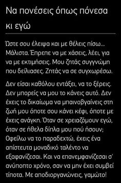 Greek Quotes, Wise Quotes, Poetry Quotes, Picture Quotes, Relationship Quotes, Lyrics, Love You, Thoughts, Motivation