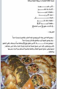 عجينه لكافة المعجنات Tunisian Food, Arabian Food, Biscuit Bread, Dough Ingredients, Lebanese Recipes, Bread And Pastries, Bread Baking, Easy Meals, Food And Drink