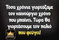 Favorite Quotes, Funny Jokes, Haha, Character Design, Sayings, Words, Memes, Life, Greek