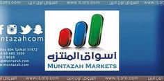 عروض أسواق المنتزة السعودية تبدأ 6 أكتوبر حتى 19 أكتوبر 2016 وحتى نفاذ الكمية