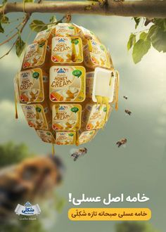 Creative Artwork of Shakelli Honey Cream Product on Behance Ads Creative, Creative Artwork, Creative Posters, Creative Advertising, Advertising Poster, Advertising Design, Creative Design, Advertising Campaign, Product Advertising
