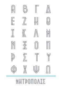 Metropolis 1920 greek characters on Typography Served