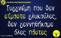 Funny Greek, True Words, Funny Moments, Funny Photos, Captions, Funny Stuff, Jokes, Lol, Humor