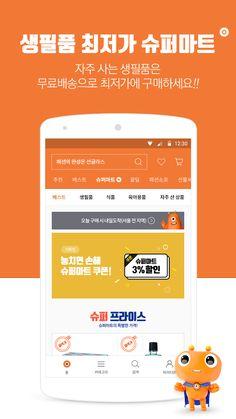 쇼핑을 뚝딱! 티몬 - 매일 달콤한 꿀딜- 스크린샷 Ui Ux, Ui Design, Google Play, Promotion, Banner, Korean, Shopping, Banner Stands, Korean Language