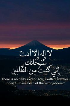 There is no Deity except Allah. Beautiful Quran Quotes, Quran Quotes Inspirational, Islamic Love Quotes, Muslim Quotes, Hadith Quotes, Arabic Quotes, Islamic Posters, Islamic Phrases, Islamic Messages