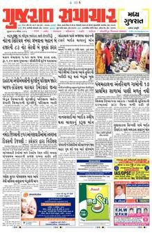 gujarat samachar newspaper today