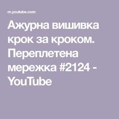 Ажурна вишивка крок за кроком. Переплетена мережка #2124 - YouTube Youtube, Boarding Pass, Youtubers, Youtube Movies