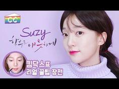 (당첨자발표)돌아온 커버메이크업!! '함부로 애틋하게' 수지(Suzy) 올로드샵 쌩얼/학생 메이크업 (아리따움 빅세일 추천템+신상이벤트)ㅣ#칼라커버북 - YouTube #uncontrollablyfond