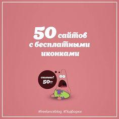 50 сайтов с бесплатными иконками, растровой и векторной графикой