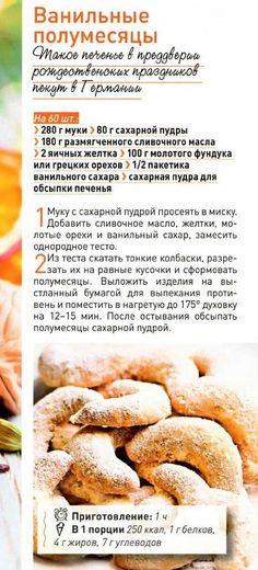 #ClippedOnIssuu from Лиза приятного аппетита! № 12 2014