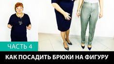 Лекция о посадке брюк Как посадить брюки на фигуру Формование брюк в про...