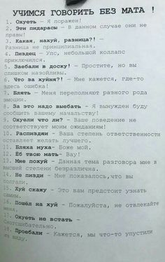 Learn Russian, Truth Of Life, Some Words, Man Humor, Self Development, Love Life, Vocabulary, Texts, Psychology