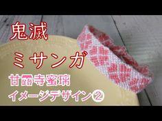 鬼滅ミサンガを考えてみた⑥【甘露寺蜜璃イメージその2】 - YouTube Friendship Bracelets, Projects, Christmas, Anime, Jewelry, Kawaii Crafts, Weaving, Manualidades, Log Projects