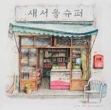 Small grocery store colored pencil drawing art watercolor art, drawings 및 a Pencil Drawing Tutorials, Pencil Drawings, Art Drawings, Watercolor Illustration, Watercolor Art, Kairo, Polychromos, Urban Sketching, Picture Collection