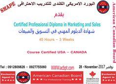 شهادة الدبلوم المهني في التسويق والمبيعات Certified Professional Diploma in Marketing and Sales