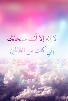 "Quran 21:87 – Surat al-Anbiya' "" لَا إِلَهَ إِلَّا أَنْتَ سُبْحَانَكَ إِنِّي كُنْتُ مِنَ الظَّالِمِينَ "" ""There is no deity but You. Glory be to You! I was indeed wrong."" Originally found on: setah11"