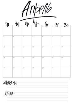 Download Free Printable Calendar April 2016 Календарь-планер на апрель 2016 года. desing by AlyaMSK instagram - www.instagram.com... #paint #sketch #artwork #lettering #handlettering #typography #brushlettering #drawing #календарь #апрель