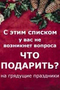 Хотите перестать искать оригинальные подарки на Новый год? А не выдумывать в последний момент поздравление с Днем рождения? Иметь подарок на любой случай?