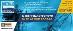 Το 1ο Ενεργειακό Φόρουμ για τη Δυτική Ελλάδα στην Πάτρα: Η Ελληνική Εταιρεία Ενεργειακής Οικονομίας (HAEE.gr) μαζί με το Επιμελητήριο…