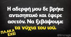 Funny Greek Quotes, Funny Memes, Jokes, English Quotes, Funny Photos, Lol, Instagram Posts, Fandoms, Corona