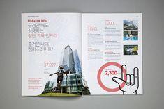 디자인 전문 회사 굳디자인연구소 Brosure Design, Layout Design, Graphic Design, Signage Design, Typography Design, Annual Report Layout, Print Layout, Type Setting, Layout Inspiration