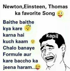 Hindi Jokes: Funny Jokes In Hindi, Hindi Chutkule, हिंदी जोक् à … Funny Minion Memes, Very Funny Memes, Funny Jokes In Hindi, Funny School Jokes, Cute Funny Quotes, Some Funny Jokes, School Humor, Funny Facts, Exam Funny Quotes