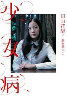 少女病 田山 花袋, http://www.amazon.co.jp/dp/4899980930/ref=cm_sw_r_pi_dp_StWWrb0QCVWGV