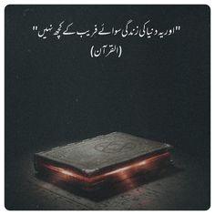 Muslim Love Quotes, Love In Islam, Beautiful Islamic Quotes, Quran Quotes Inspirational, Quran Quotes Love, Motivational, My Poetry, Poetry Quotes, Urdu Funny Quotes