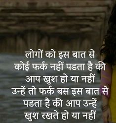 Mothers Love Quotes, Rumi Love Quotes, My Children Quotes, Inspirational Quotes In Hindi, Motivational Picture Quotes, Meaningful Quotes, Inspiring Quotes, Hindi Attitude Quotes, Good Thoughts Quotes