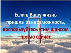 Интим и сетевой маркетинг не предлагать! Для людей, потерявших надежду на успех: http://mysait.pro/dorogakuspehu/ms1