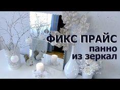 ФИКС ПРАЙС  Как сделать зеркальное панно за 250 рублей - YouTube