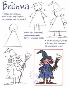 How to drawer a witch - step by step for children
