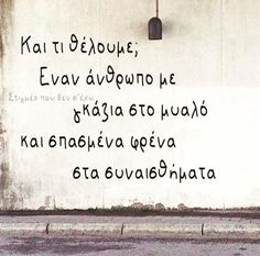 My Motto, Let's Have Fun, Perfect People, Greek Words, Greek Quotes, Relationship Quotes, Affirmations, Qoutes, Love Quotes