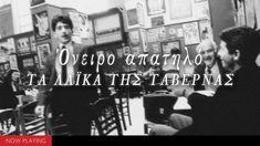 Greek Music, Find Us On Facebook, Music Videos, Cakes, Instagram, Food Cakes, Pastries, Torte, Cookies