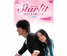 Starlit~君がくれた優しい光 Taiwan Drama, Asia, My Favorite Things, Stars, My Love, Movies, Movie Posters, Films, Film Poster