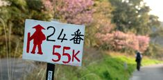 [Henro sign on the 88 Temple #Pilgrimage] #Japan