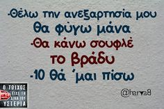 Funny Greek Quotes, Funny Quotes, Stupid Funny Memes, Haha Funny, Life In Greek, Funny Images, Funny Pictures, Funny Statuses, Just Kidding